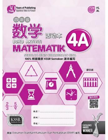 BUKU AKTIVITI Matematik Tahun 4A