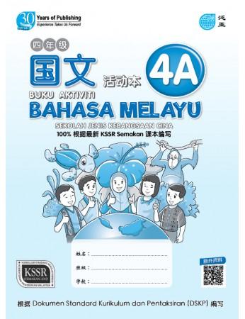 BUKU AKTIVITI Bahasa Malaysia Tahun 4A