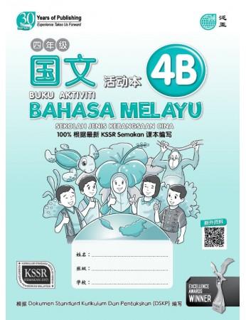 BUKU AKTIVITI Bahasa Malaysia Tahun 4B