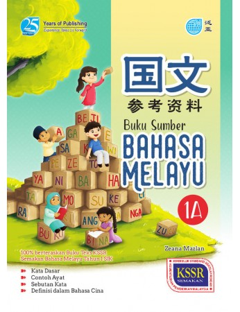 BUKU SUMBER Bahasa Melayu Tahun 1A