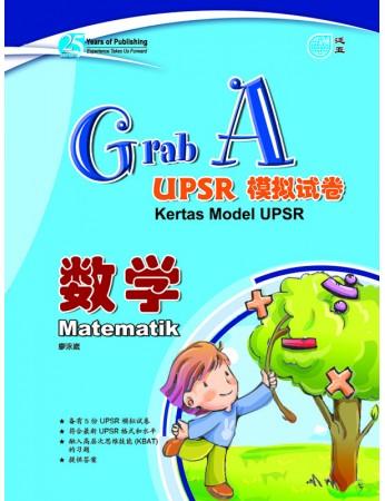 Grab A Kertas Model UPSR Matematik SJKC