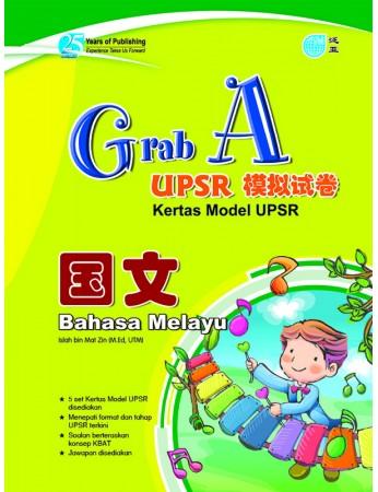 Grab A Kertas Model UPSR Bahasa Melayu SJKC