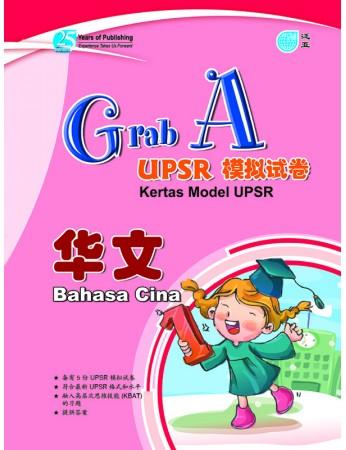 Grab A Kertas Model UPSR Bahasa Cina SJKC