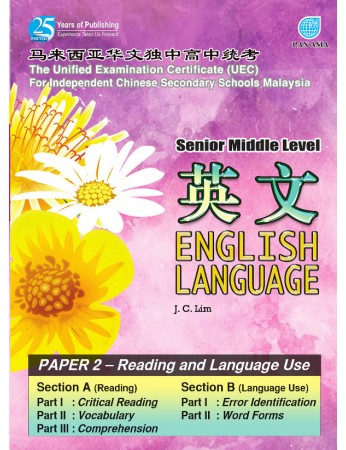 UEC Senior Middle Level English Language (Paper 2 - Reading and Language Use)