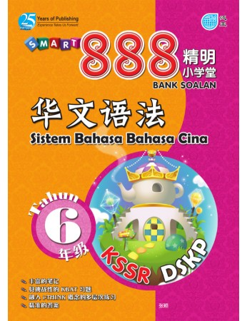 SMART 888 BANK SOALAN Sistem Bahasa Bahasa Cina Tahun 6