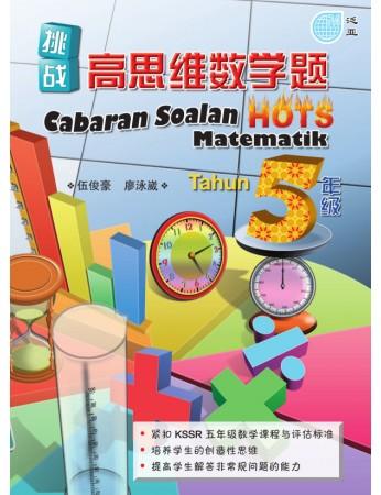CABARAN SOALAN HOTS Matematik Tahun 5