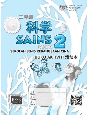 Buku Aktiviti Sains Tahun 2 SJKC
