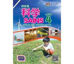 Buku Teks Sains Tahun 4 SJKC